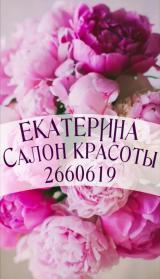 Салон Екатерина, фото №7