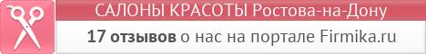 Салоны красоты в Ростове-на-Дону.